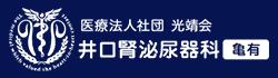 井口腎泌尿器科 (亀有)