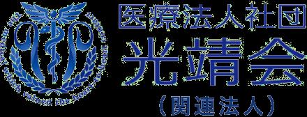 医療法人社団 光靖会